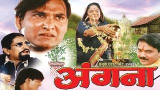 अंगना - Angana | Chhattisgarhi Superhit Movie | CG FILM
