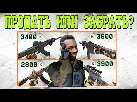 Актуальность сборного оружия/Продать или оставить себе ?