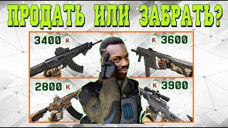 Актуальність збірного зброї/Продати або залишити собі ?
