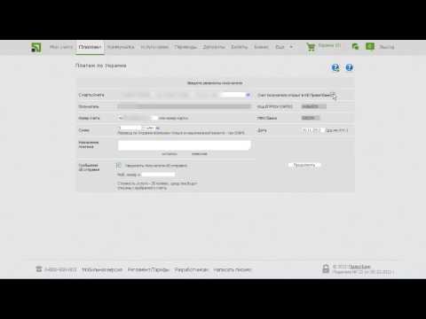 Приват24: Инструкция - Платеж по Украине