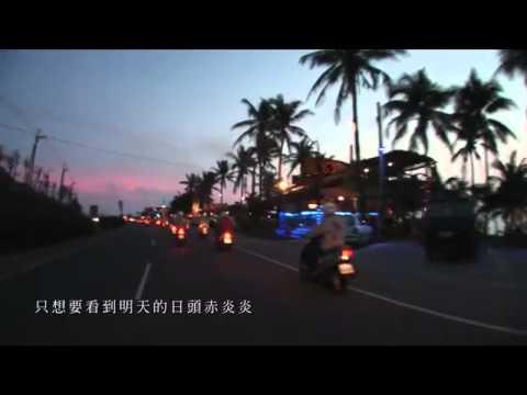 新寶島康樂隊主唱《不老騎士》主題曲《路途》YouTube.flv