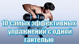 10 самых эффективных упражнений с одной гантелью