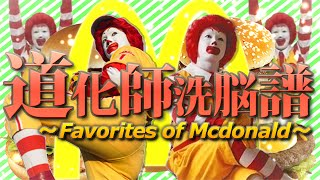 Repeat youtube video 【McDonald】道化師洗脳譜 ~Favorites of Mcdonald~【The 8th Collaboration】
