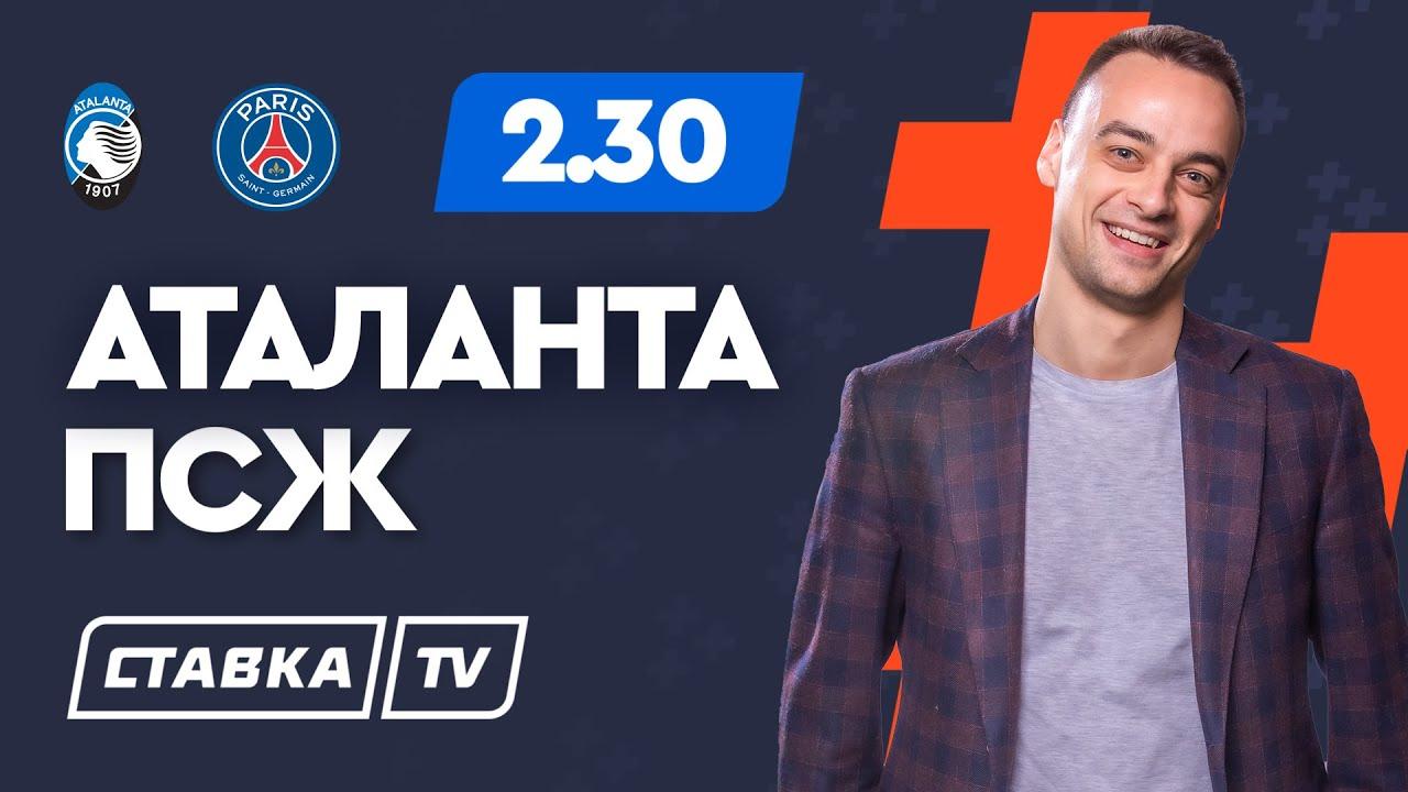АТАЛАНТА - ПСЖ. Прогноз Занозина