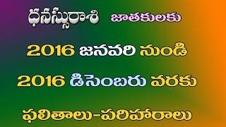 Dhannus |  Sagittarius Rasi Phalalu 2016 | telugu