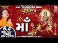 માઁ - ટહુકો  ૫ -  ભાગ 2 | Maa - Tahuko 5 | Non Stop Garba | Navratri Songs | Hemant Chauhan | Part 2 video