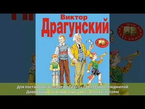 Драгунский, Виктор Юзефович - Биография