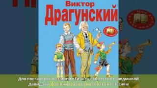 видео Виктор ДРАГУНСКИЙ | Двадцать лет под кроватью