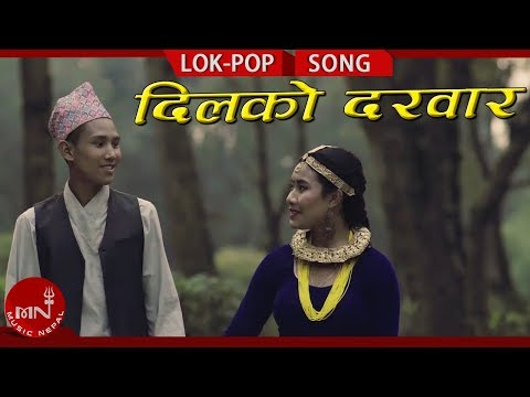 "New Lok Pop Song 2075/2018 | Dil Ko Durbara ""दिलको दरबार "" - Karna Khadka (Anuragee) Ft"