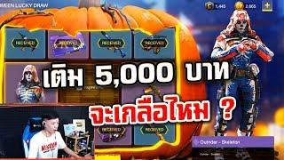 สุ่มตัวละครใหม่ 5,000 บาท จะได้ไหม ? | Call of duty Mobile