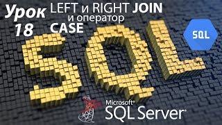 SQL Урок 18 | LEFT и RIGHT JOIN, а также CASE  | Для Начинающих