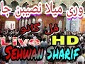 Wari Mela Naseeban Ja Tufail Sanjrani  full song live sehwan sharif