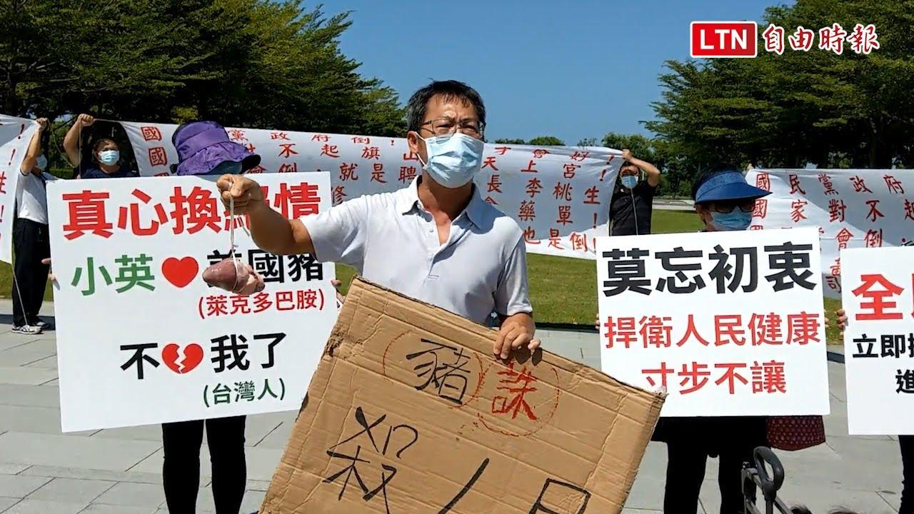 美豬進口》小英出席全國律師節活動 2團體場外抗議美豬進口