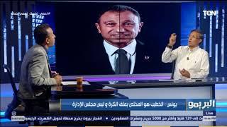 """مصطفى يونس: مجلس إدارة الأهلي """"اتفضح"""" وكان في محنة، وماعرفش يكسب المستشار تركي"""