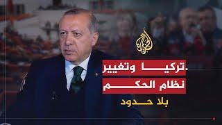 بلا حدود-الرئيس التركي رجب طيب أردوغان