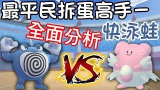 【Pokémon Go】最平民幸福蛋卡比獸剋星!拆蛋高手快泳蛙|全面分析+道館實戰