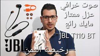 افضل سماعة بلوتوث رخيصه JBL T110 BT بامكانيات وصوت خرافي وسعر رخيص