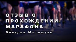 СТАВКИ НА СПОРТ | Отзыв о прохождении марафона Валерия Малышева