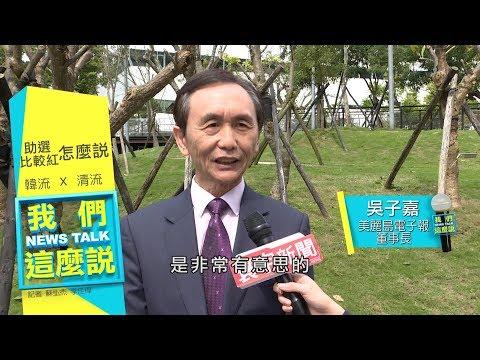助選光芒蓋主角 吳子嘉 : 台南成賴清德保衛戰 |我們這麼說 20190313
