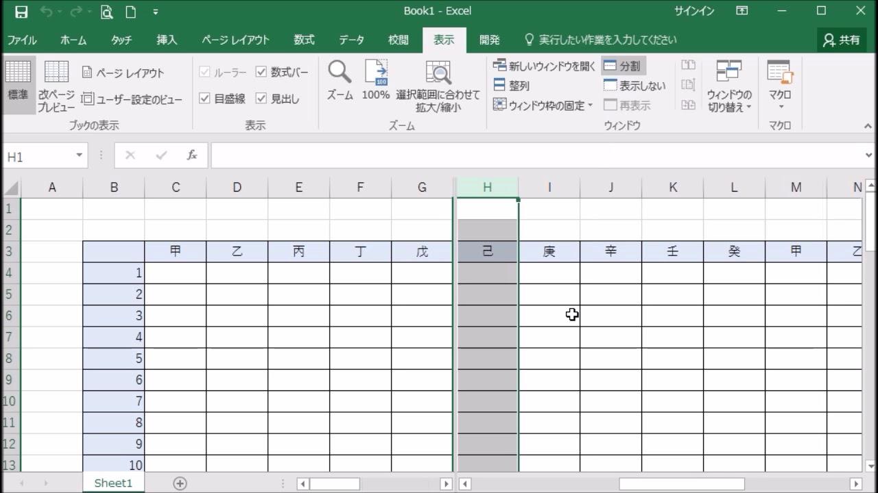 【Excel】初心者からのExcel講座 第58回 シートを分割して確認する ...
