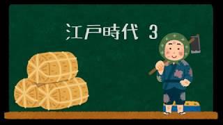 江戸時代の政策や改革などについて問題を出しています。 テキスト版 : h...