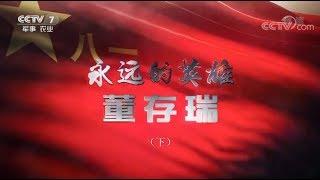 20170817 军旅人生  永远的英雄 董存瑞(下) thumbnail