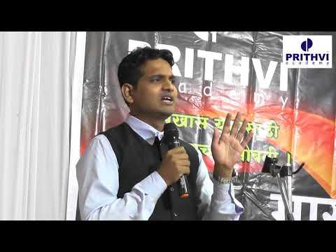 MPSC SUCCESS STORY - Prithvi Academy - Sudarshan Rathod - DySp