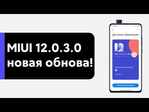 🔥 НОВАЯ ГЛОБАЛКА MIUI 12.0.3.0 - ЭТО МОЖНО ИСПОЛЬЗОВАТЬ!