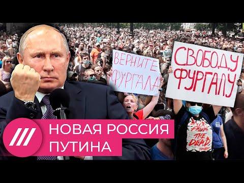 Протесты в Хабаровске, задержания в Москве и премии за голосование. Идеальная Россия будущего Путина