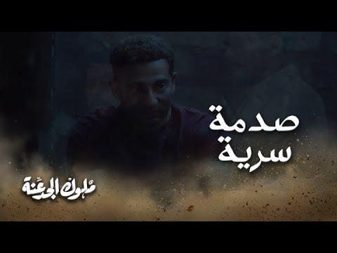 سرية في المدافن ..مشهد مؤثر لعمرو سعد في #ملوك_الجدعنة