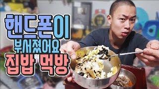 핸드폰 부서지고 먹방BJ전환 최고다먹박 비빔밥 해장국 먹방!