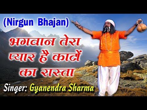 भगवान तेरा प्यार है काटो का रास्ता !! 2017 Best Nirgun Bhajan !! Gyanendra Sharma