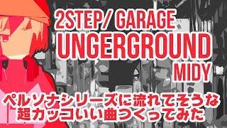 2step / Garage ペルソナシリーズに流れてそうなカッコいい曲作ってみた  「UnderGround」