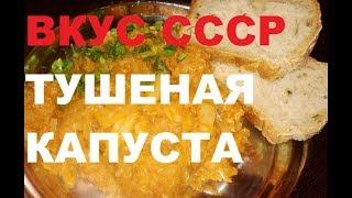 ВКУС  СССР ТУШЕНАЯ КАПУСТА с МЯСОМ
