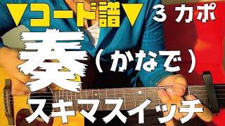 ■コード譜面■ 奏(かなで) / スキマスイッチ ギターコード