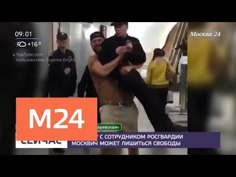 За шутку с сотрудником Росгвардии москвич может лишиться свободы - Москва 24