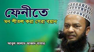 ফেনীর বুকে বাঘের গর্জন maulana abul kalam azad bashar waz bangla waz 2018