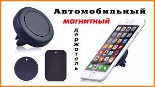 Автомобильный магнитный держатель для телефона в машину с Aliexpress(, 2017-01-15T20:10:26.000Z)