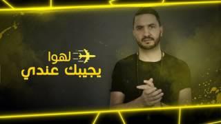 Mourad Majjoud   Jibi Police Exclusive  2017 مراد مجود   جيبي البوليس