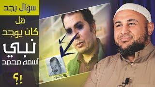 صندوق الإسلام -3-هل كان يوجد نبي اسمه محمد ج1