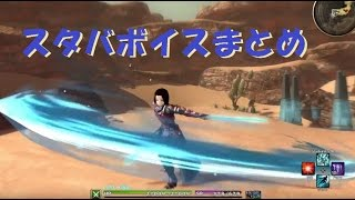 【SAO HR】全ボイスで スターバースト・ストリーム! thumbnail