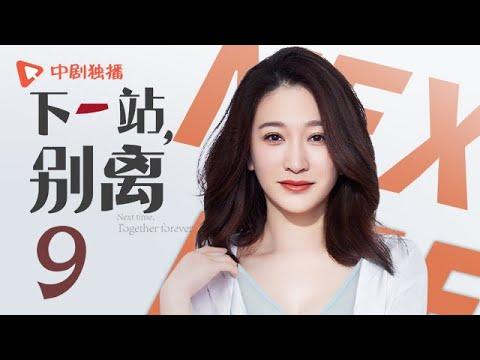 下一站别离 09 | Next time, Together forever 09(于和伟、李小冉 领衔主演)