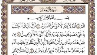 سعد الغامدي سورة ال عمران كاملة صوت وصورة مكتوبة صفحة صفحة