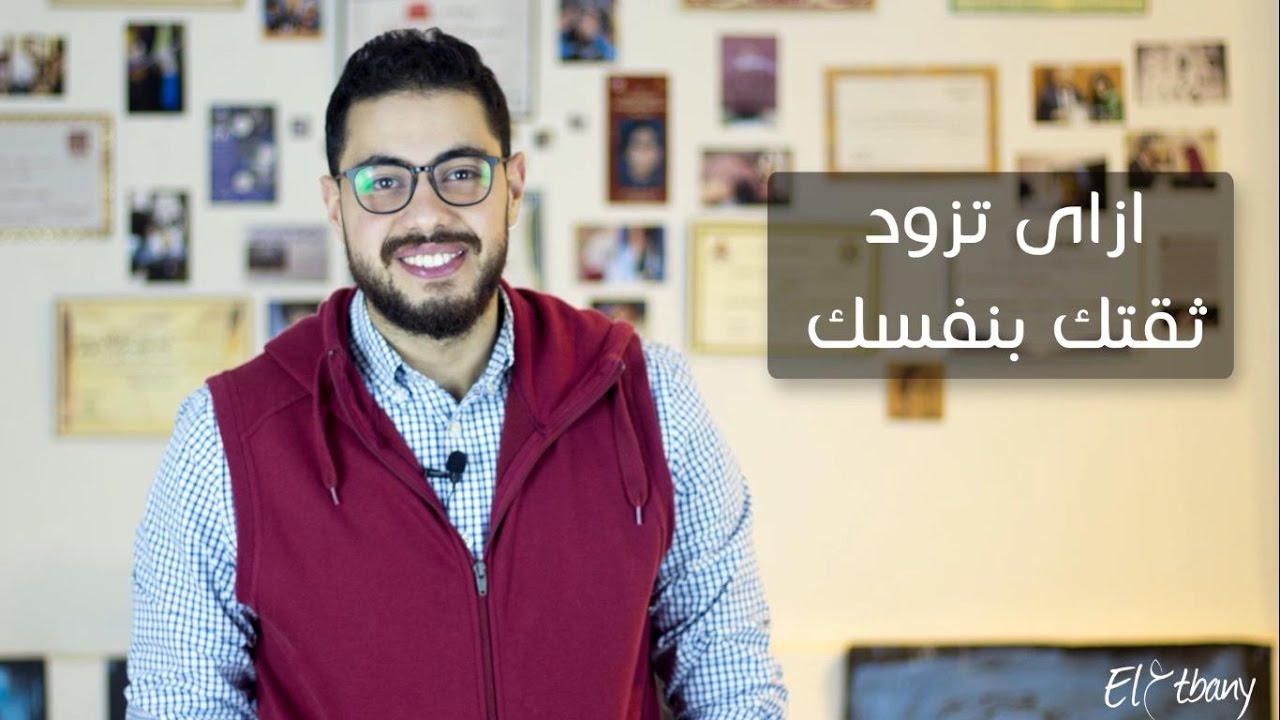 ازاي تزود ثقتك بنفسك | عبدالعزيز محمد الألفي |