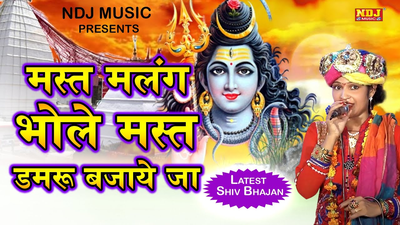 मस्त मलंग भोले मस्त डमरू बजाये जा | Latest Shiv Bhajan | New Devotional Song 2018 | NDJ Film