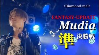 ライブ映像「Mudia全国大会 セミファイナル」(2019年6月9日 新宿HOLIDAY) ーFANTASY-UPDATEー