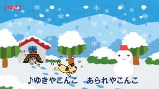 雪やこんこ♫ 冬の童謡 子供向けの歌