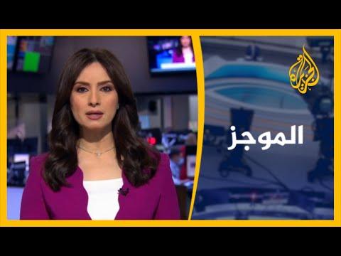 موجز الأخبار - الواحدة ظهرا (5/7/2020)  - نشر قبل 43 دقيقة