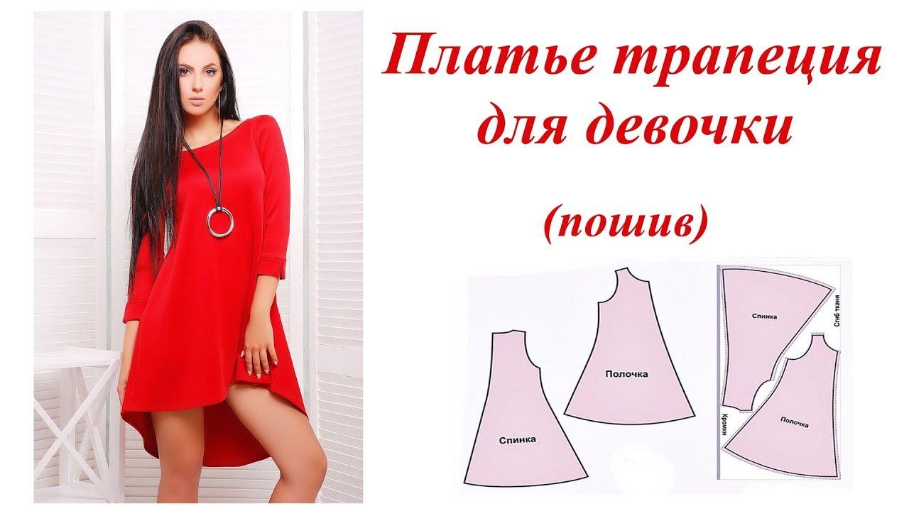 Пошив платья трапеция. Часть 1. Пошаговый МК - YouTube