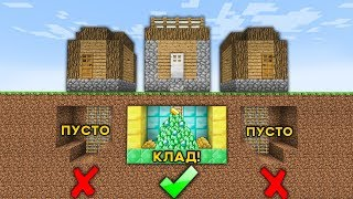 В ОДНОМ ИЗ ДОМОВ СПРЯТАН КЛАД СОКРОВИЩА В ДЕРЕВНЕ ЖИТЕЛЕЙ В МАЙНКРАФТ ТРОЛЛИНГ ЛОВУШКА Minecraft